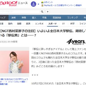 【朗報】NGT48西村菜那子さん「駅伝コラムがヤフーニュース掲載中止」はアンチの先走りだった