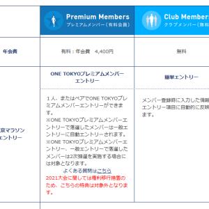 【東京マラソン】プレミアム会員、今年は更新すべき?出走権持ってるんだけど
