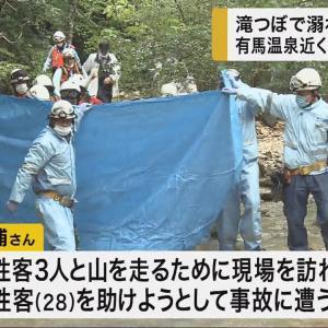 【訃報】滝つぼに近づいた女性助けようと…トレラン店店長・三浦誠司さん死去