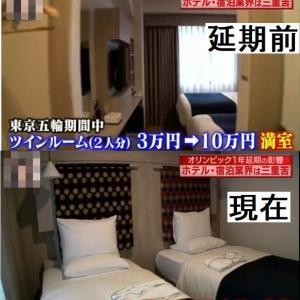 【悲報】ホテルさん「五輪中は1泊10万円でも予約満室やで~w」
