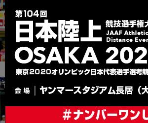吉居大和、男子5000mでU20新記録!大学1年で日本選手権3位【駅伝中大スレ】