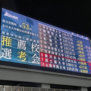 【駅伝山梨学院スレ】全日本関東予選は10位敗退…後半巻き返すも届かず