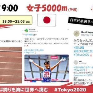 【東京五輪】女子5000m予選突破なるか 田中希実・廣中璃梨佳・萩谷楓が出場