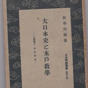 大日本史と水戸教學〔古書〕