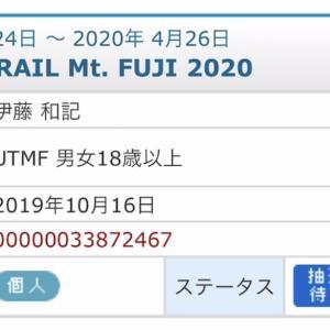 UTMF抽選結果!!