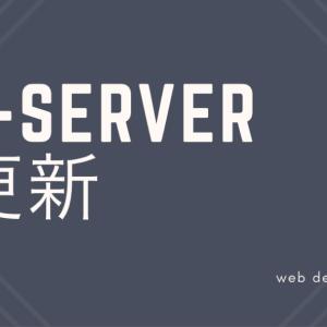 レンタルサーバー更新