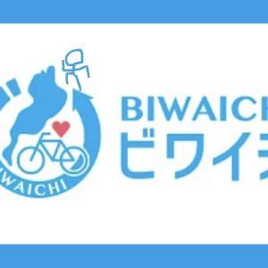 ビワイチがナショナルサイクルルート第一号に指定!