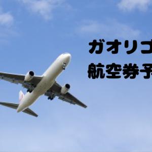 ガオリゴントレイル航空券を予約する。