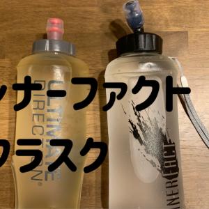 インナーファクトのソフトフラスクとマイカップセット