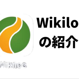 Wikilocの紹介