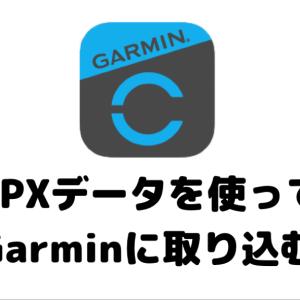 GarminにGPXを使ってコースを取り込む方法