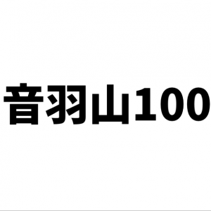 今日から音羽山100!