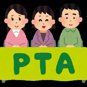 PTA総会での役員の浮かない服装とは?新学期から好印象を与えるにはどうすればいい?
