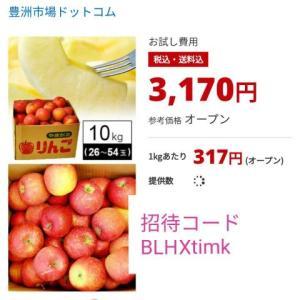 dポイントでりんごを購入