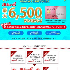 JQセゾンカードが届きました