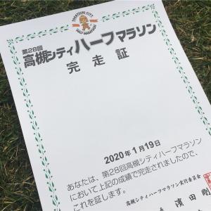 【速報】高槻ハーフマラソン!