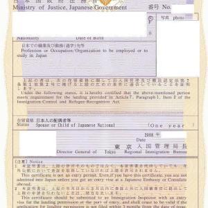 在留資格認定証明書とは