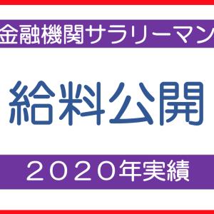 金融機関サラリーマン 給料公開 2020年実績