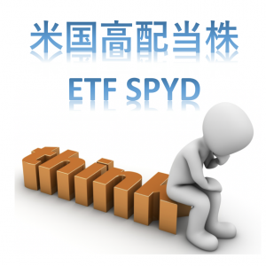 週末の考察 米国高配当株 ETF SPYD 運用実績公開 2021年4月17日