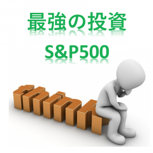 積立NISA SBIバンガード S&P500 実績公開 2021年4月12日