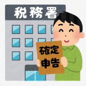 仙台国税局から送付された書面の内容公開