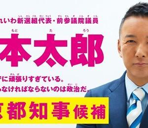【生配信】東京都知事候補 山本太郎 街頭演説 2020.6.22 18時40分ころ~【れいわ新選組公認】