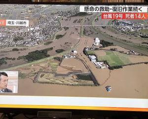 #越辺川堤防決壊現場