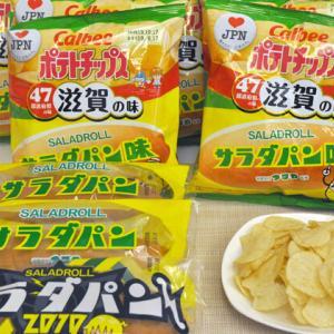 【悲報】サラダパンって滋賀県民全員食べてるの?(画像あり)
