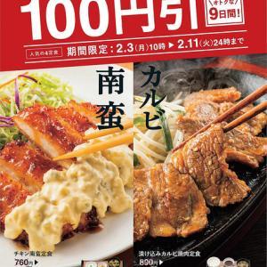 【うおおおお】やよい軒さん「チキン南蛮」など4定食を100円引きキャンペーンってwwwwwwww(画像あり)