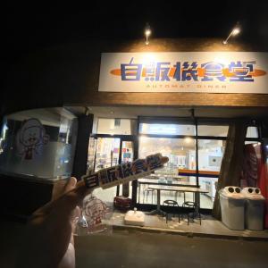 【自販機食堂】深夜のレトロ自販機の時間きたああああああああああ(画像あり)