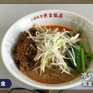 【紫金飯店謹製】藤井聡太棋聖、担々麺を冷やして食べる
