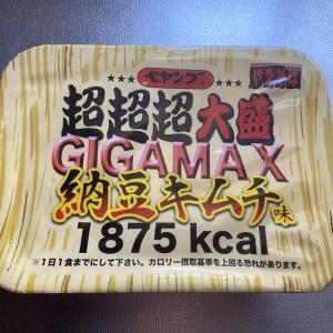 【うおおおおお】ペヤング 超超超大盛 GIGAMAX 納豆キムチ味食べるぞ!!!!!!!!(画像あり)