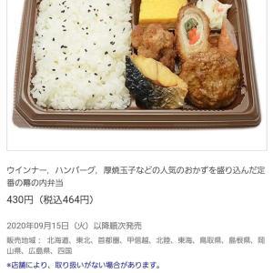 【お好み】セブンの幕の内弁当(464円)、ガチで凄いwwwwwwww(画像あり)