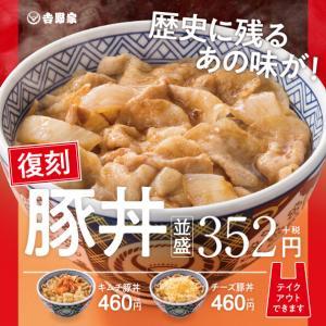 【ええっ】豚丼復活キタ━━━━(゚∀゚)━━━━!!(画像あり)