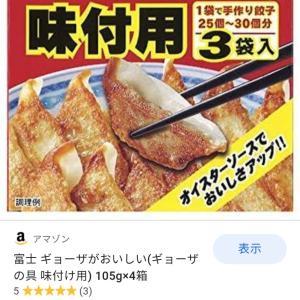 【ゲフー】豚肉200g餃子がこちらwwwwwwww(画像あり)