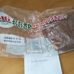 【食べかけ】8年前の菓子パン出てきたんだがwwwwwwww(画像あり)