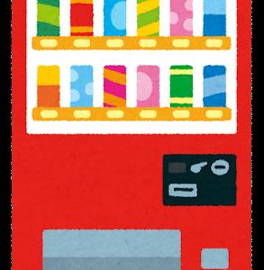【マジかよ】馬刺しの自動販売機がこちらwwwwwwww(画像あり)