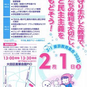 2・1東京教育集会2020