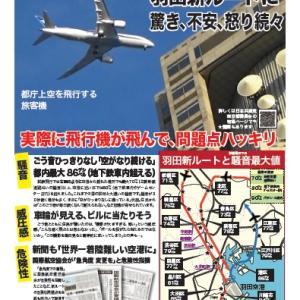 「大きい」「怖い」 羽田新飛行ルートは中止を