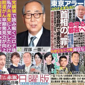 都で新たな感染者107人 「東京アラートの『嘘』」