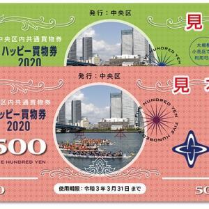 ハッピー買物券 追加の補正予算で8億円発行
