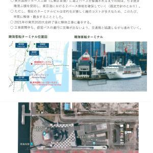 晴海客船ターミナルビル 東京湾のシンボルとして保存を