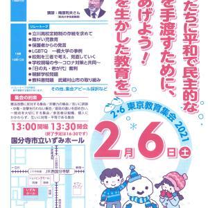 2・6東京教育集会2021 リモート参加も可