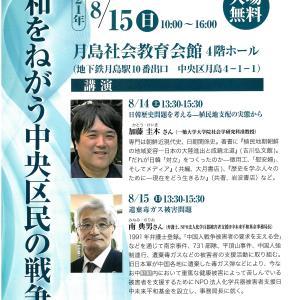平和をねがう中央区民の戦争展 8月14日・15日