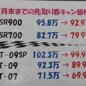 先取り春キャンペーン! ヤマハ大型バイク2018年モデル2月末までの大幅値引き!