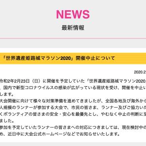 姫路城マラソン中止を受けて