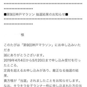 神戸マラソン初当選❗