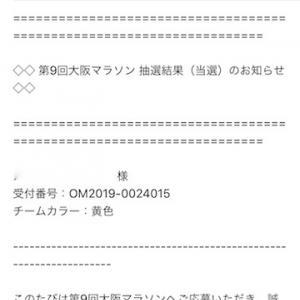 大阪マラソン連続当選!