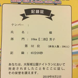 大阪城公園ナイトラン10k走ってきました!