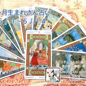 翆春の各月生まれさん占い 6/1〜6/14